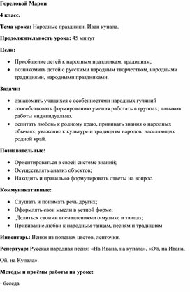 "Урок музыки 4 класс. ""День Иван Купала"""