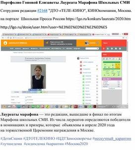 Портфолио Гоновой Елизаветы Лауреата Марафона Школьных СМИ