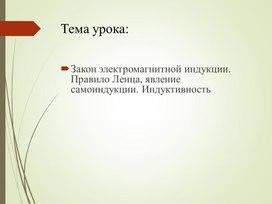 Презентация Закон электромагнитной индукции
