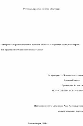 Проект на тему: «Фразеологизмы как источник богатства и выразительности русской речи».