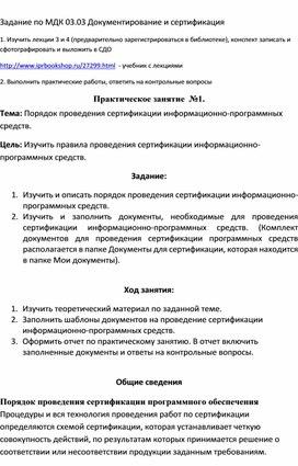Домашняя работа по МДК 03.03 Документирование и сертификация