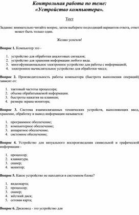 Устройство компьютера.docx