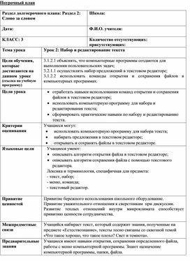 2Набор и редактирование_Урок 2_Краткосрочный план (1)