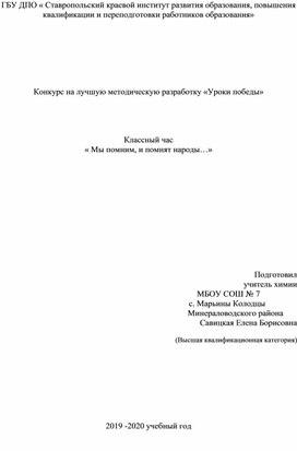 """Классный час """" Урок Победы"""""""
