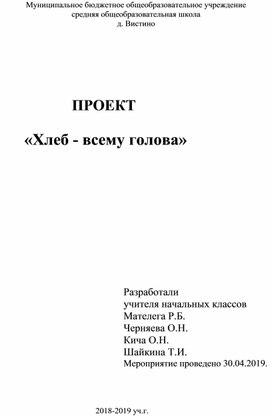 """Проект """"Хлеб- всему голова"""""""