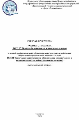 Рабочая программа учебного предмета ОУП.07 Основы безопасности жизнедеятельности по специальности Техническая эксплуатация и обслуживание электромеханического оборудования