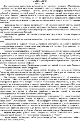Система оценивания по математике ФГОС ООО