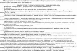 Рабочая программа по технологии 2 класс Роговцева