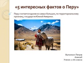 5 интересных фактов о Перу