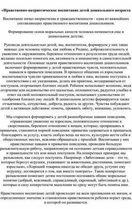 """""""Нравственное воспитание дошкольников"""""""