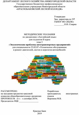 МЕТОДИЧЕСКИЕ УКАЗАНИЯ по дисциплине «Английский язык» для студентов II курса  «Экологические проблемы автотранспортных предприятий»