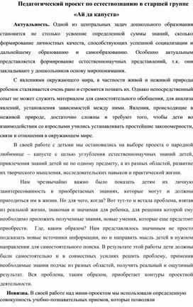 """""""Ай да капуста"""" ( как результат работы по проекту """"Чудо огород"""")"""