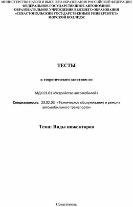 """Тестовые задания по теме """"Виды инжекторов"""""""