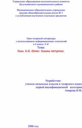 "Разработка урока по чтению на тему ""Зима"""