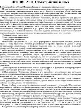 ЛЕКЦИЯ № 11. Объектный тип данных УД. Информатика и информационные технологии