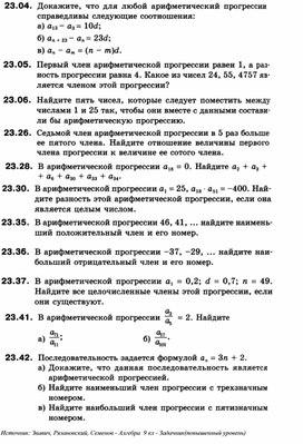 1Арифметическая прогрессия4_Приложение1