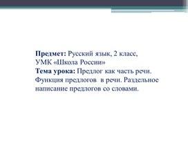 Предмет: Русский язык, 2 класс,  УМК «Школа России» Тема урока: Предлог как часть речи. Функция предлогов  в речи. Раздельное написание предлогов со словами. Презентация