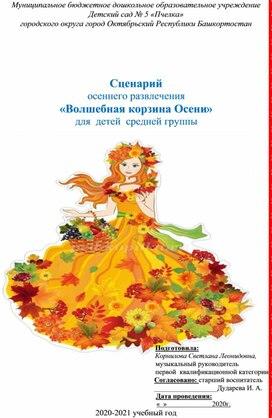 Сценарий  осеннего развлечения   «Волшебная корзина Осени» для  детей  средней группы
