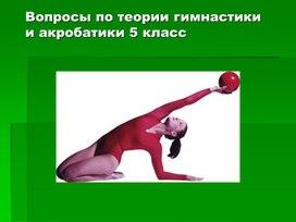 """Презентация к уроку физкультуры """"Вопросы по гимнастике и акробатике"""""""