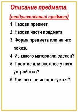 Мастер - класс «Организация исследовательской  работы в начальной школе» (2-4 классы)