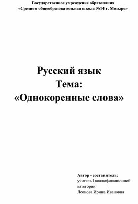 """Конспект и презентация по русскому языку """"Однокоренные слова"""" (2 класс, русский язык)"""