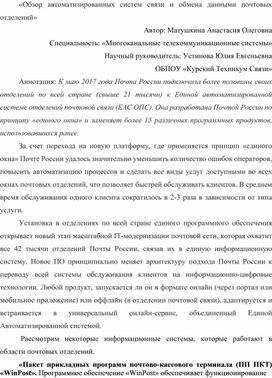 Научная статья «Обзор автоматизированных систем связи и обмена данными почтовых отделений»