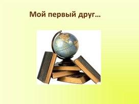 Мой первый друг. Урок по творчеству А.С.Пушкина