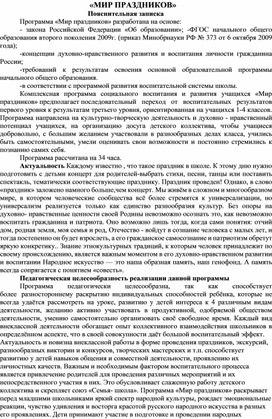 """Рабочая программа по внеурочной деятельности """"Мир праздников.""""."""