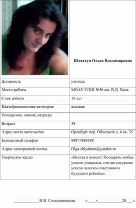 Никольское – здесь венчался Владимир Иванович Даль