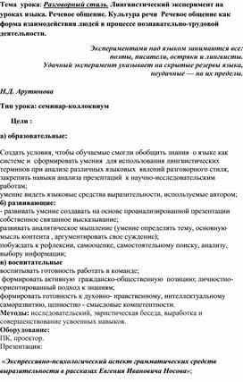 """Конспект урока по русскому языку в 11 классе """"Разговорная речь. Лингвистический эксперимент"""""""