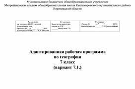Адаптированная рабочая программа по географии 7 класс (вариант 7.1.)