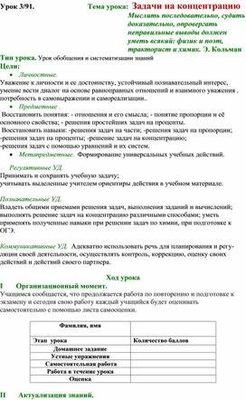 """Обобщение материала по теме """"Задачи на смеси, сплавы и проценты"""""""