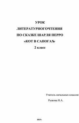 """Литературное чтение Ш.Перро """"Кот в сапогах"""" (2 класс)"""