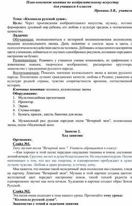"""Конспект урока """"Колокола русской души"""""""
