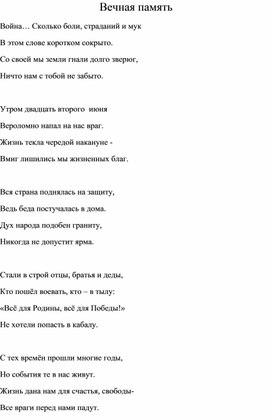"""Сочинение по литературе по теме: """"Вечная память героям ВОв"""""""