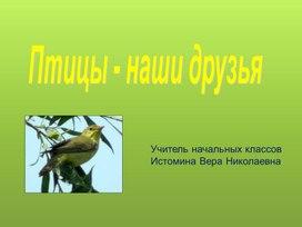 """Презентация """"Птицы - наши друзья"""""""