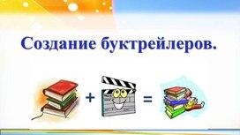 """Материалы мастер-класса """"Создание буктрейлеров"""""""