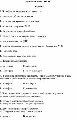 """Тесты по биологии на тему """"Митоз"""""""