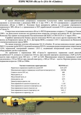 Конспект ПЗРК Игла-1