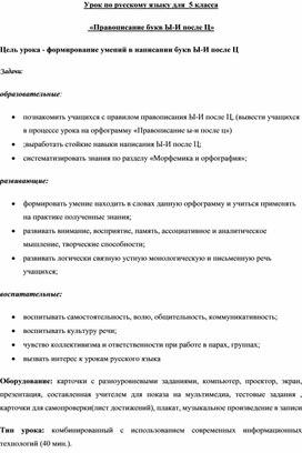«Правописание букв Ы-И после Ц» (5 класс, русский язык)