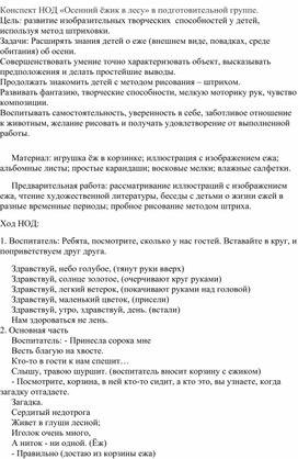 Конспект НОД «Осенний ёжик в лесу» в подготовительной группе.