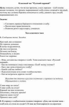 """Классный час """"Русский каравай"""""""