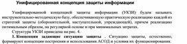 Унифицированная концепция защиты информации.docx