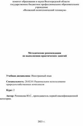 Методические рекомендации по выполнению практических занятий для 2 курса, специальности 20.02.01