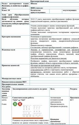 План урока (2)
