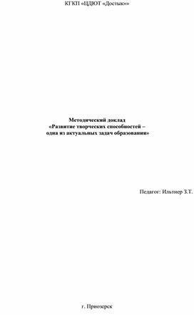 Методический доклад «Развитие творческих способностей –  одна из актуальных задач образования»