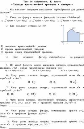 """Тест  по  математике  для  12  класса  """"Площадь криволинейной трапеции  и  интеграл"""""""