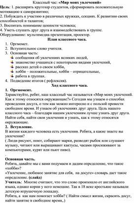 """Методическая разработка классного часа по теме """"Хобби"""""""