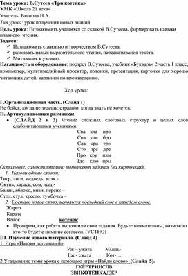 Конспект урока по литературному чтению В.Сутеев «Три котенка» (1 класс)