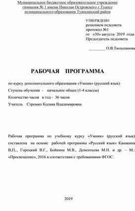 РАБОЧАЯ  ПРОГРАММА  по курсу дополнительного образования «Умник» (русский язык)